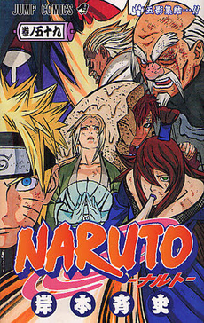 【入荷予約】ナルト NARUTO 59巻