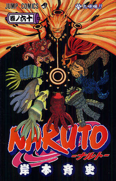 ナルト NARUTO 60巻