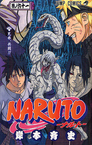 【入荷予約】ナルト NARUTO 61巻