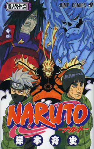 【入荷予約】ナルト NARUTO 62巻
