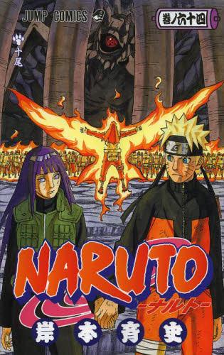 ナルト NARUTO 63巻