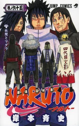 ナルト NARUTO 64巻