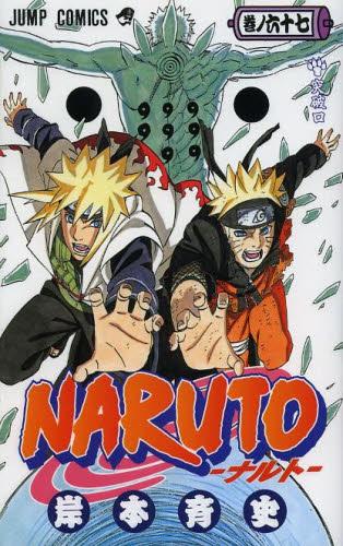 ナルト NARUTO 67巻