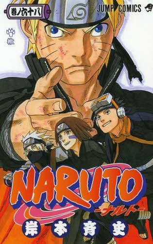 【入荷予約】ナルト NARUTO 68巻