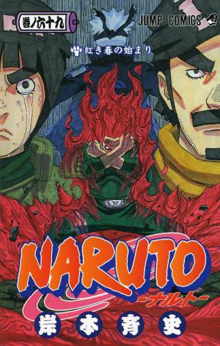 【入荷予約】ナルト NARUTO 69巻