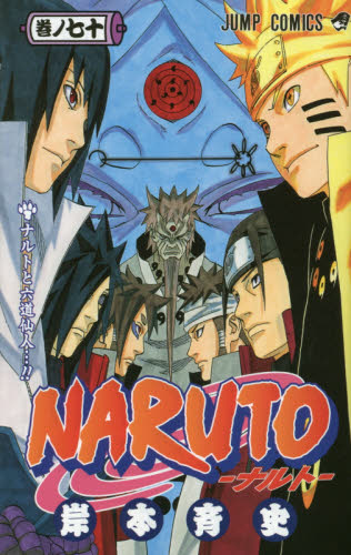 ナルト NARUTO 70巻