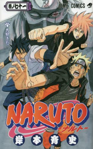 【入荷予約】ナルト NARUTO 71巻