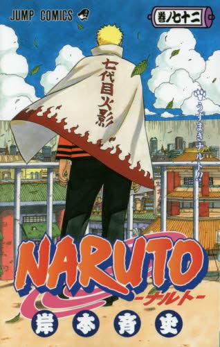 ナルト NARUTO 72巻