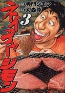 ネイチャージモン 3巻