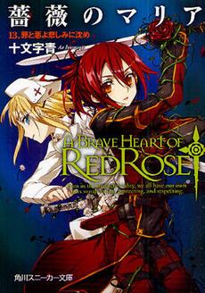 【ライトノベル】薔薇のマリアセット (全27冊)