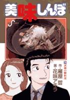 美味しんぼ (1-111巻 最新刊)