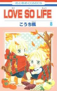 LOVE SO LIFE 8巻