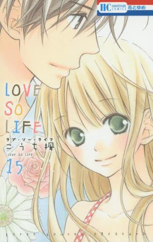 LOVE SO LIFE 15巻