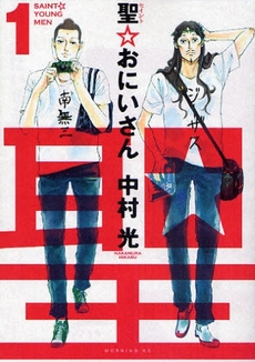 聖☆おにいさん (1-13巻 最新刊)