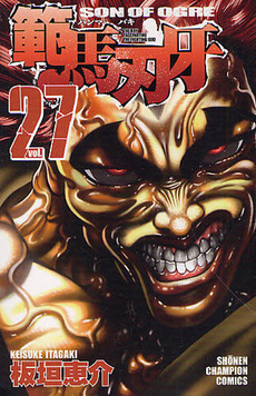 範馬刃牙 (1-37巻 全巻)