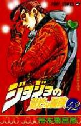 ジョジョの奇妙な冒険 [新書版] 42巻