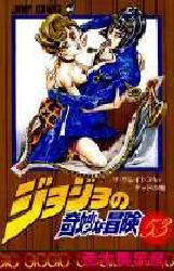 ジョジョの奇妙な冒険 [新書版] 53巻