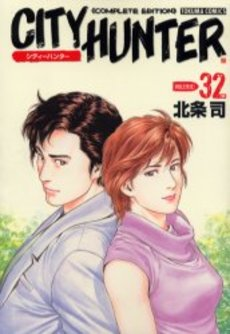 CITY HUNTER シティハンター [完全版] (1-32巻 全巻)