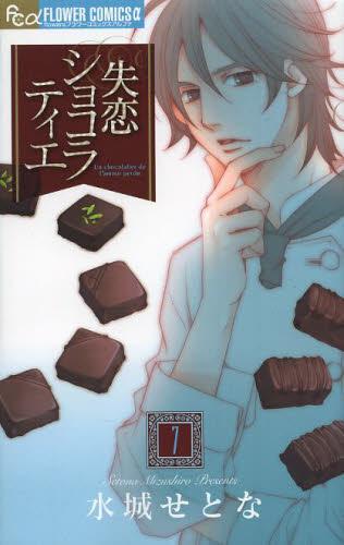失恋ショコラティエ 7巻