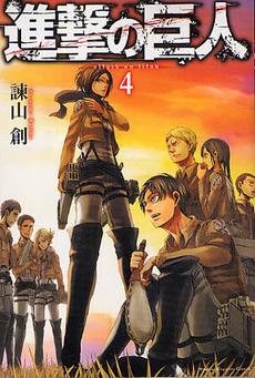 進撃の巨人 (1-27巻 最新刊)