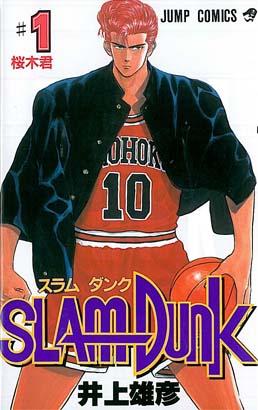 スラムダンク SLAM DUNK (1-31巻 全巻) [新書版]