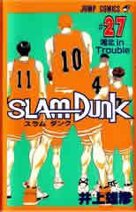 スラムダンク SLAM DUNK 27巻