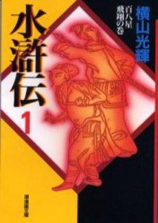 水滸伝 [文庫版] 1巻