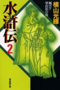 水滸伝 [文庫版] 2巻