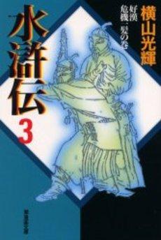 水滸伝 [文庫版] 3巻