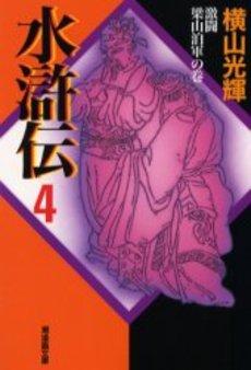 水滸伝 [文庫版] 4巻
