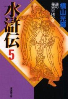 水滸伝 [文庫版] 5巻