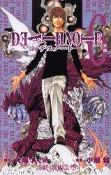 デスノート DEATH NOTE  (1-12巻 全巻)