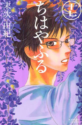 ちはやふる (1-36巻 最新刊)