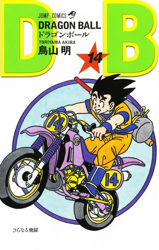 ドラゴンボール [新書版/新装版] (1-42巻 全巻)