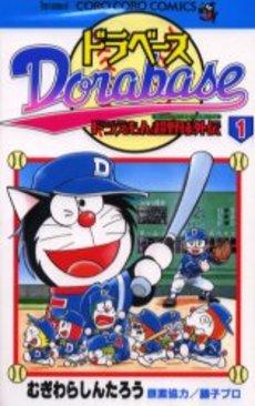 ドラベース ドラえもん超野球外伝 1巻