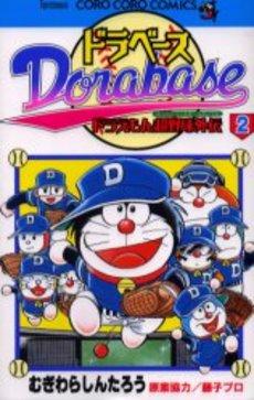 ドラベース ドラえもん超野球外伝 2巻