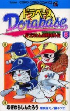 ドラベース ドラえもん超野球外伝 8巻