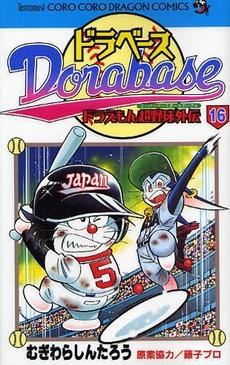 ドラベース ドラえもん超野球外伝 16巻