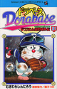 ドラベース ドラえもん超野球外伝 21巻