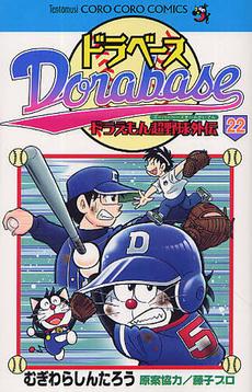 ドラベース ドラえもん超野球外伝 22巻