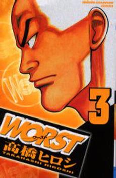 ワースト WORST 3巻