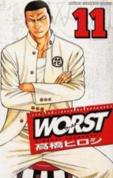 ワースト WORST 11巻