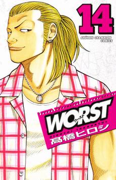 ワースト WORST 14巻