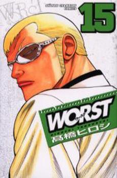 ワースト WORST 15巻