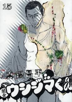 闇金ウシジマくんの画像 p1_11