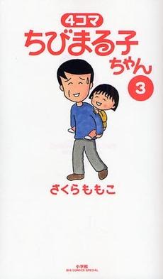 ちびまる子ちゃん  (1-16巻 最新刊)